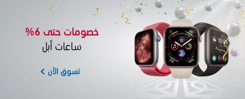 خصومات Extra في عيد الفطر علي الساعات الذكية